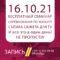 16 Октября.  БЕСПЛАТНЫЙ семинар по выездке💥 Соревнования по конкуру💥 Съемки сюжета о Хоббихорсинге для федерального канала 💥И все это в один день🤩